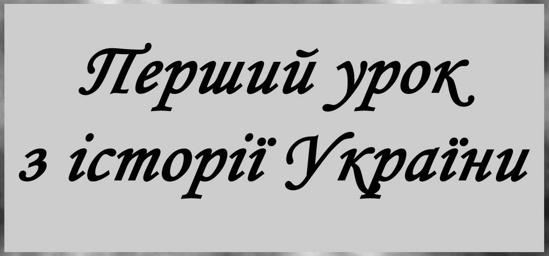 1істУкр